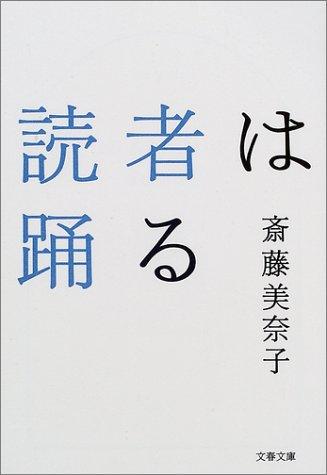 読者は踊る (文春文庫)