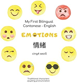 My First Bilingual Cantonese - English Emotions: Cantonese for kids