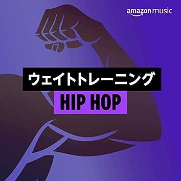ウェイトトレーニング Hip Hop