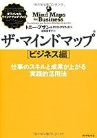 ザ・マインドマップR [ビジネス編]