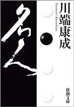 表紙: 名人   川端康成