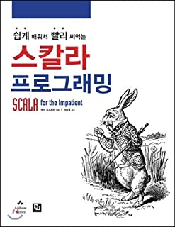 Scala programming that is easy to learn and use quickly (Korean Edition)