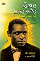 Here I Stand: Robeson'S International Achievements As A Singer And Actor - Marathi