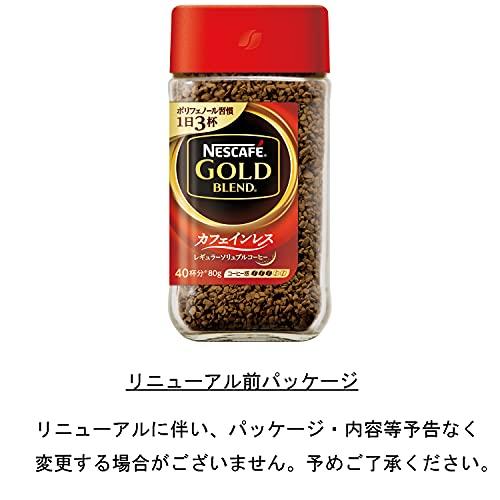 ネスカフェ ゴールドブレンド カフェインレス 80g