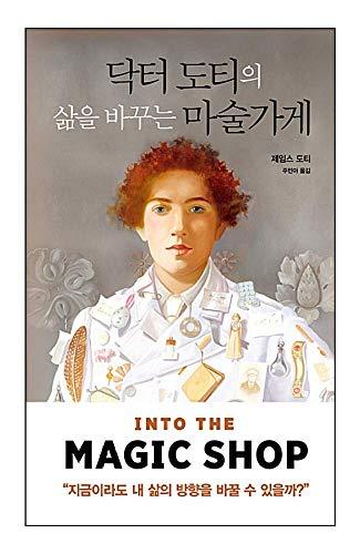 韓国語書籍BTS《LOVE YOURSELF 轉 'Tear'》/Into the Magic Shop 닥터 도티의 삶을 바꾸는 마술가게 - 제임스 도티 (2016)/韓国より配送