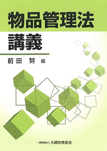 物品管理法講義の詳細を見る