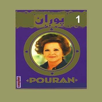 Pouran, Vol. 1 -  Persian Music