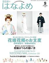 百日草のはなよめ 2020年 09 月号 [雑誌]