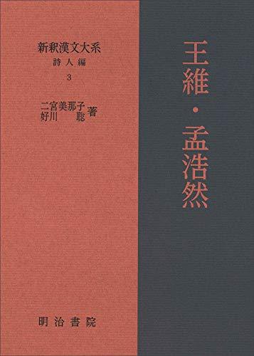 新釈漢文大系 詩人編3 王維・孟浩然の詳細を見る