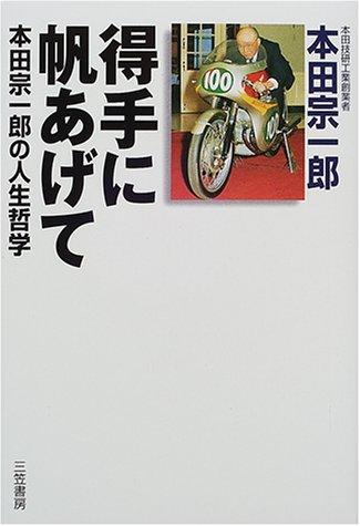 得手に帆あげて―本田宗一郎の人生哲学