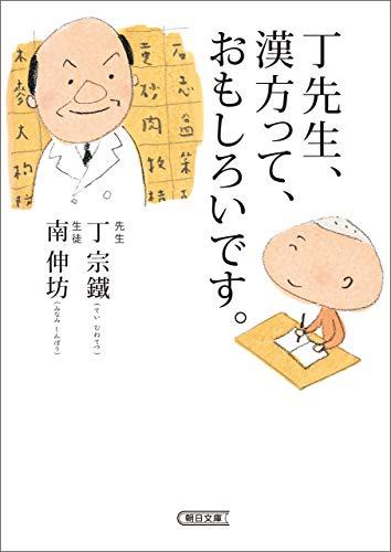 丁先生、漢方って、面白いです。 (朝日文庫)