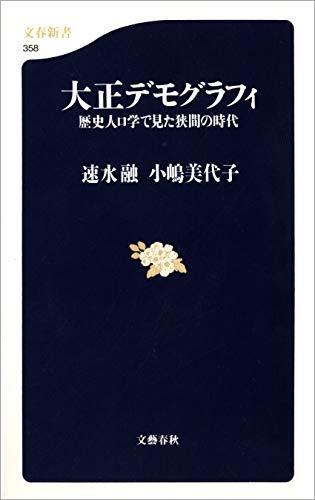 大正デモグラフィ 歴史人口学で見た狭間の時代 (文春新書)