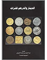 Book of dinar and dirham heritage of Saudi Arabian Islamic currencies