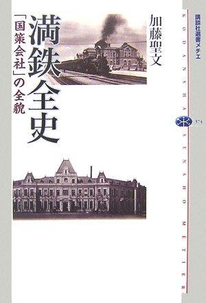 満鉄全史 「国策会社」の全貌 (講談社選書メチエ)
