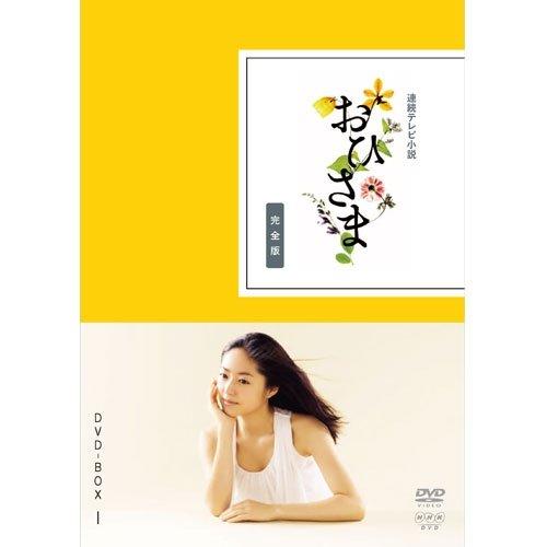 井上真央主演 連続テレビ小説 おひさま 完全版 DVD-BOX1 全4枚【NHKスクエア限定商品】