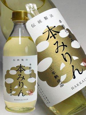 本みりん 三年熟成品 麹の蜜 [ 500ml ]