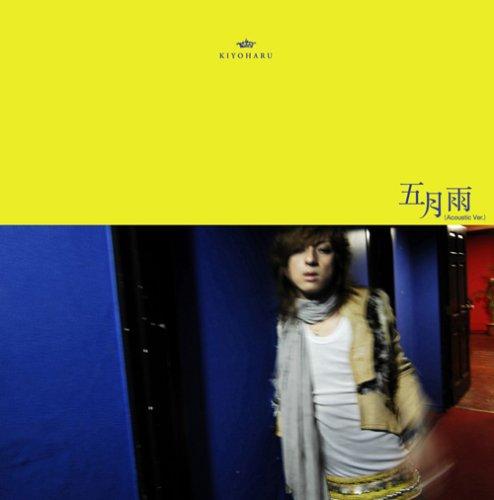 五月雨(初回生産限定盤A)(DVD付)
