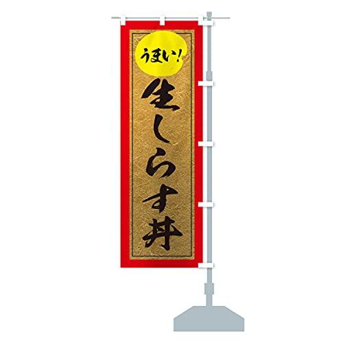生しらす丼 のぼり旗 サイズ選べます(ショート60x150cm 右チチ)