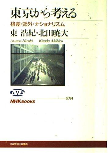 東京から考える 格差・郊外・ナショナリズム (NHKブックス)の詳細を見る
