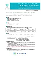 エスケー化研 SK#8000プライマー 15kgセット