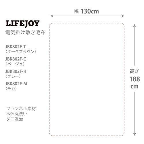 電気毛布掛け敷き日本製ベージュ188cm×130cm洗える室温センサー付ふかふか強化JBK802F-C