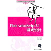 Flash ActionScript 3.0 game design colleges and universities in the 21st century computer application technology planning materials(Chinese Edition)