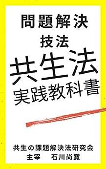 [石川尚寛, Naohiro Ishikawa]の「共生法」実践教科書: 問題解決技法