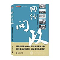 network in politics [Paperback](Chinese Edition)