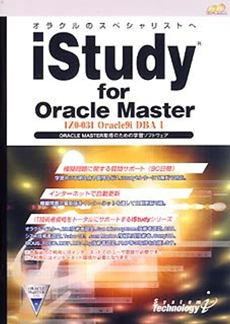 定義変更可能制限iStudy for Oracle Master 1Z0 Oracle9i DBA I