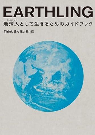 EARTHLING 地球人(アースリング)として生きるためのガイドブック