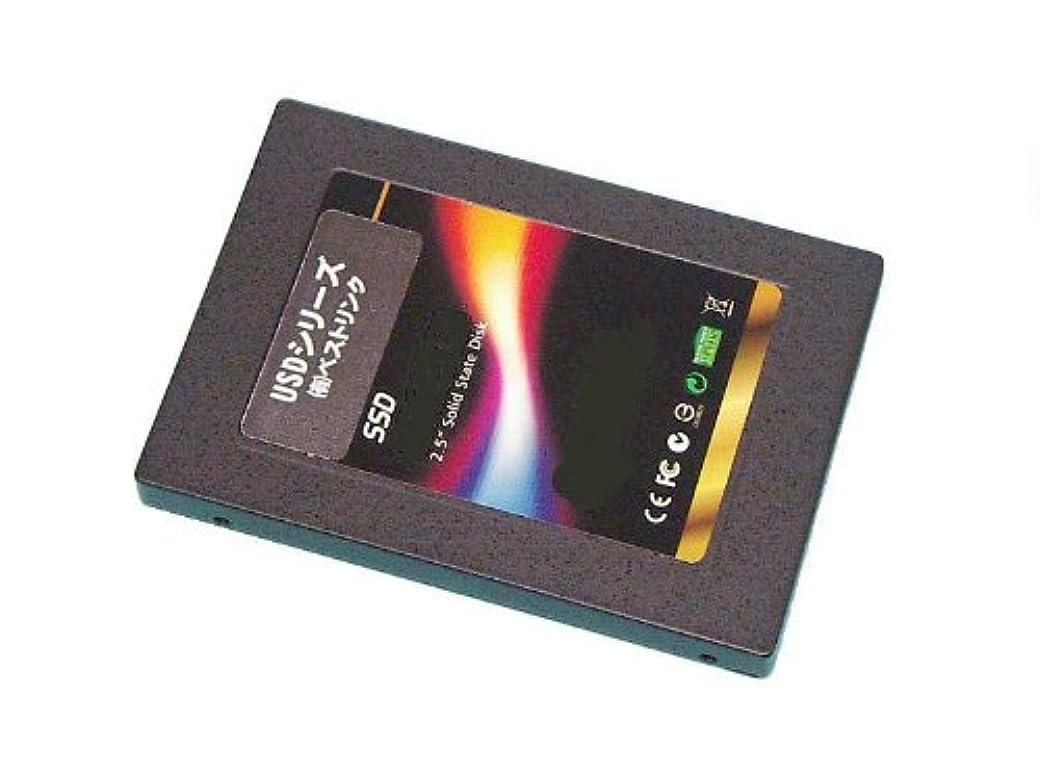 応用トロイの木馬座るFMV-BIBLO NF/C40, D40 シリーズ SSD (240GB) USD-FNFD25H 交換手順の図解説明書付き