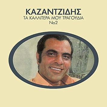 Ta Kalitera Mou Tragoudia (Vol. 2)