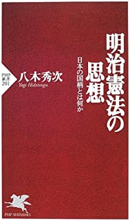 明治憲法の思想—日本の国柄とは何か (PHP新書)