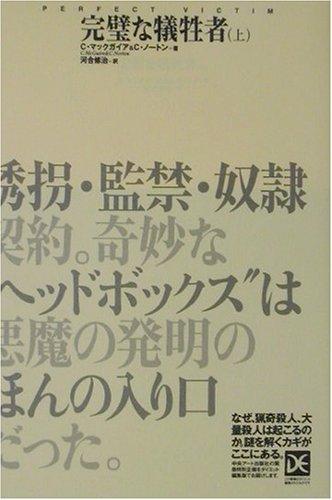 完璧な犠牲者〈上〉 (海外ノンフィクションミステリー—ダイエット編集版)