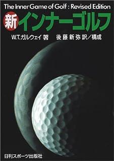 新 インナーゴルフ