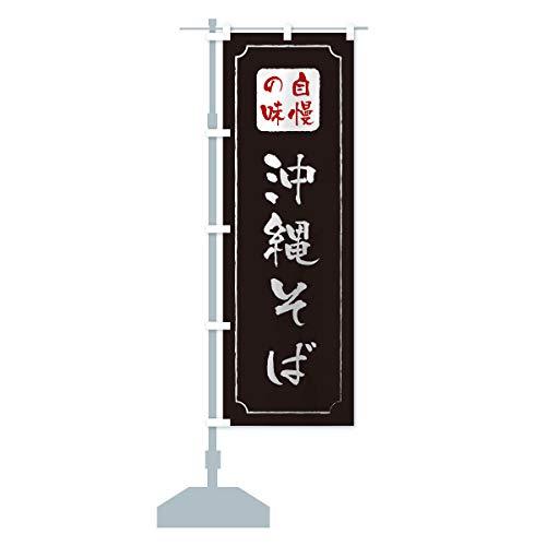 沖縄そば のぼり旗 サイズ選べます(ハーフ30x90cm 左チチ)
