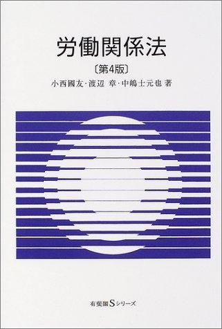 労働関係法 (有斐閣Sシリーズ)
