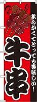 牛串 のぼり No.8210 [並行輸入品]