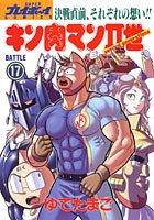 キン肉マン2世 17 (プレイボーイコミックス)