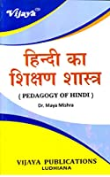Pedagogy of Hindi