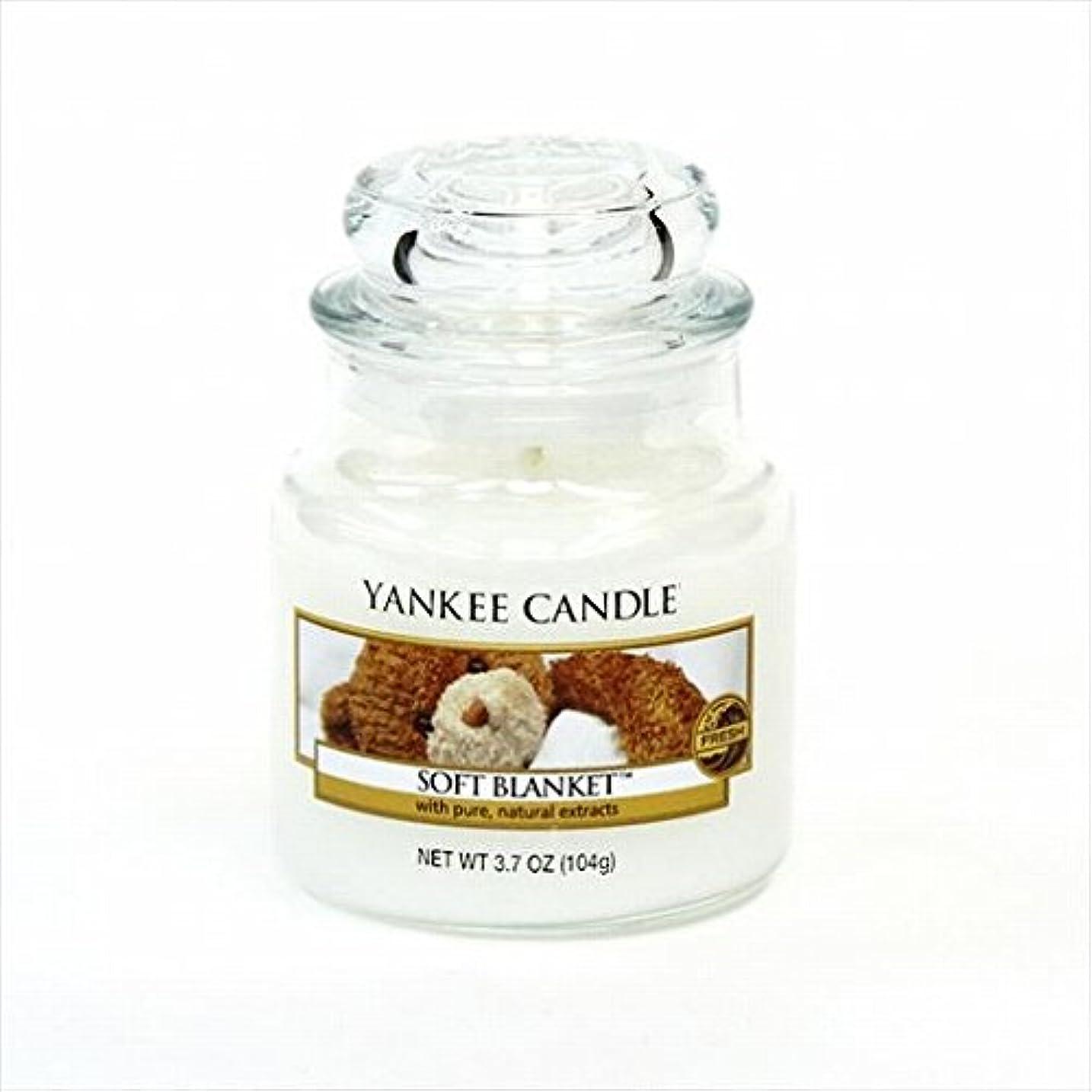 つかいますハント邪魔するカメヤマキャンドル(kameyama candle) YANKEE CANDLE ジャーS 「 ソフトブランケット 」