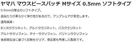 Yamaha Pastilles de protection pour bec Moyennes 0,5/mm