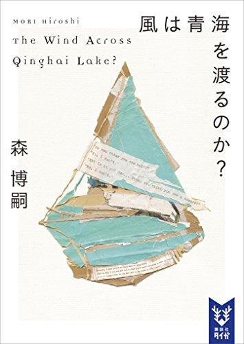 風は青海を渡るのか? The Wind Across Qinghai Lake? Wシリーズ (講談社タイガ)