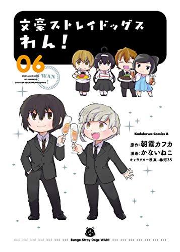 文豪ストレイドッグス わん! (6) (角川コミックス・エース)