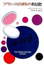 表紙: フランス白粉の秘密 | エラリイ クイーン