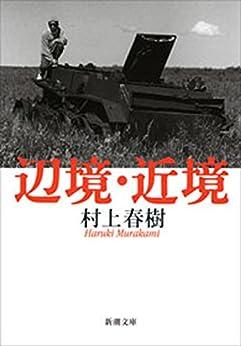[村上 春樹]の辺境・近境(新潮文庫)