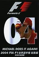 2004 FIA F1世界選手権総集編 [DVD]