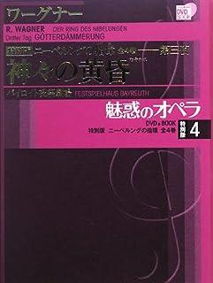 魅惑のオペラ ニーベルングの指環 4 神々の黄昏(小学館DVD BOOK)