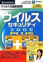 ウイルスセキュリティ 2005 PLUS (スリムパッケージ版)