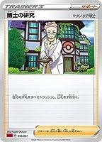 ポケモンカードゲーム 【赤】PK-SC-018 博士の研究